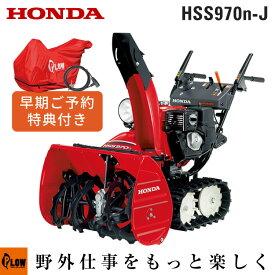 除雪機 家庭用 ホンダ HSS970n-J1 小型 エンジン式 除雪幅71cm ボディカバー+ワイヤーロック プレゼント 条件付き送料無料 在庫あり