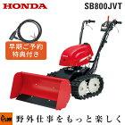 ホンダ/SB800JVT