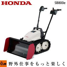 除雪機 家庭用 ホンダ SB800e 小型 ブレード 電動充電式 ユキオスe 除雪幅80cm SB800e-J 条件付き送料無料 在庫あり