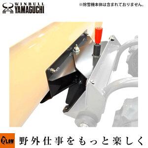 ウインブルヤマグチ ブレード除雪機 SD80用 角度調整 可変装置※除雪機本体は付属しません。