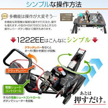 小型除雪機B&Sエンジン1222EEブリックス&ストラットンジャパン家庭用除雪機250ccシングルステージ
