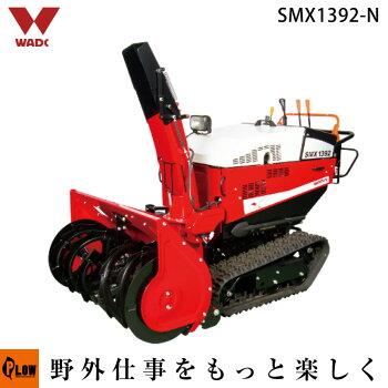 ワドー除雪機SMX1392-N13.0馬力ガソリンエンジンローリング無し