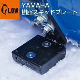 ヤマハ除雪機オプション 樹脂スキッドプレート 7T0-R150A-00