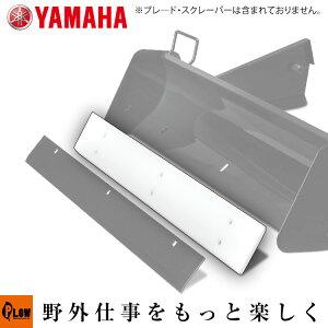 【最大600円OFFクーポン&ポイント2倍 9/27 AM10時迄】 ヤマハ除雪機オプション YT660-B、YSF860-B、オプションブレード B60用 樹脂スクレーパー 7VY-WR151-00(※ブレード、金属スクレーパーは含ま