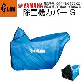 ヤマハ除雪機オプション 除雪機カバー S YT660・YT660-B用 【品番QT4-YSK-100-001】