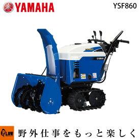 除雪機 家庭用 小型 ヤマハ除雪機 エンジン式 静音モデル YSF860 除雪幅61.5cm 8馬力 YSF-860 ボディカバープレゼント 条件付き送料無料 [ 安心配達説明サービス対応 ]