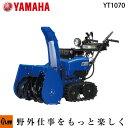 条件付き送料無料 除雪機 ヤマハ YAMAHA エンジン 除雪機 YT-1070 家庭用除雪機