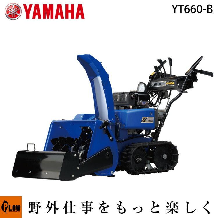 [ 送料無料 カバー付 ]YAMAHA ヤマハ除雪機 YT660-B フロントブレード搭載ベーシックタイプ 小型 6馬力相当 家庭用除雪機 YT-660B スノーメイト