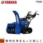 ヤマハ除雪機スノーメイト6馬力YT-660