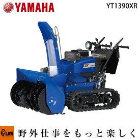除雪機 家庭用 ヤマハ YT1390XR 中型 エンジン式 サイドクラッチ 油圧チルト機構 オーガローリング 除雪幅91.5cm 13馬力 カバー付 条件付き送料無料 メーカー在庫あり