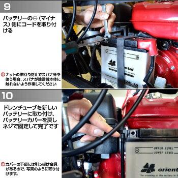 除雪機用小型バッテリーオリエンタルZX12AL-A2
