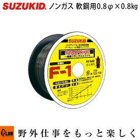スズキッド スターワイヤ F-1 ノンガスワイヤ軟鋼用 0.8φ×0.8kg 【PF-01】