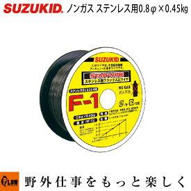 スズキッド スターワイヤ F-1 ノンガスワイヤステンレス用 0.8φ×0.45kg 【PF-12】