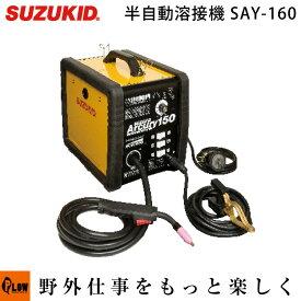 スズキッド 半自動溶接機 アーキュリー160 ノンガス・MIG/MAG兼用 200V専用 【SAY-160】