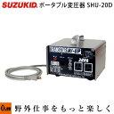 スズキッド ポータブル昇圧器 トランスターハイアップ 【SHU-20D】