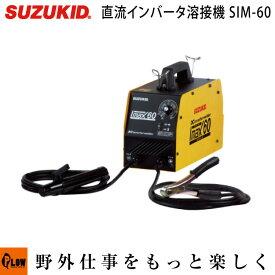 スズキッド 直流インバータ溶接機 アイマックス60 【SIM-60】