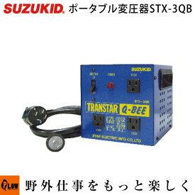スズキッド ポータブル変圧器 トランスターQ-BEE青 昇圧降圧兼用 【STX-3QB】