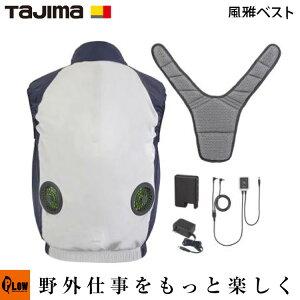 タジマ 清涼ファン風雅ベスト フルセット L/LL/3L