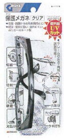 ☆GISUKE 保護メガネ クリアー【ta-13-16550】農作業 保護メガネ ゴーグル 安全防具 ギスケ
