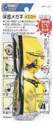 高儀☆GISUKE保護メガネ【ta-13-16560】農作業メガネゴーグル安全防具ギスケ