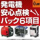 発電機安心点検パック6項目 【ホンダ ヤマハ 発電機 600〜2600w出力相当】【発電機点検整備プラン6項目】