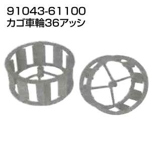 クボタ耕運機オプション 陽菜 TRS60・TR6000シリーズ用 カゴ車輪36アッシ 91043-61100