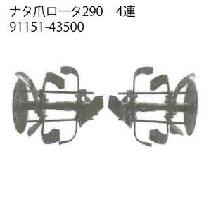 クボタ耕運機オプション TMS30・TMA350/300用 ナタ爪ロータ290 4連 91151-43500
