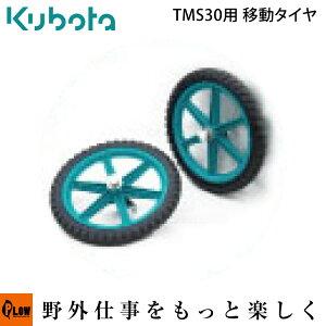 クボタ耕運機オプション TMS30用 移動タイヤ 91335-21902→91335-21903に変更