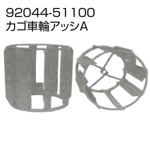 クボタ耕運機オプション 陽菜 TR9000用 カゴ車輪45アッシA