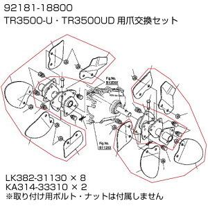 クボタ耕運機オプション TR3500-U(D)用 耕うん爪アッシ 92181-18800