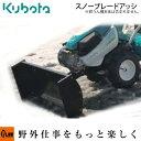 クボタ耕運機オプション TRS50、TRS60(TRS60-H除く)、TRS70 シリーズ用 スノーブレードアッシ 92315-15000 ※…