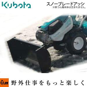 クボタ耕運機オプション TRS50、TRS60(TRS60-H除く)、TRS70 シリーズ用 スノーブレードアッシ 92315-15000 ※耕運機本体は付属しません