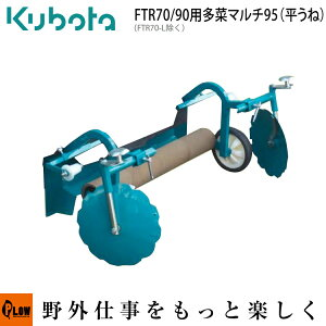 クボタ耕運機 アタッチメント 多菜マルチ95(平うね) FTR70 FTR90用(FTR70-L除く) オプション 98314-23840(耕うん機本体は含まれません)