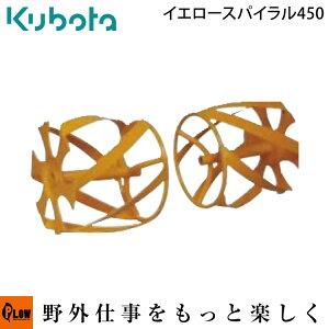 クボタ耕運機オプション TME10菜レント用アタッチメント イエロースパイラル 98612-96340