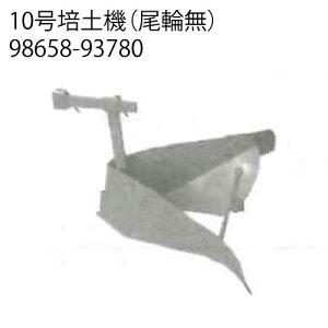 クボタ耕運機オプション 陽菜 TRS60・TR6000シリーズ用 10号培土器(尾輪無) 98658-93780