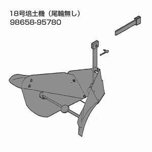 クボタ耕運機オプション 陽菜 TRS60・TR6000シリーズ用 18号培土器(尾輪無) 98658-95780