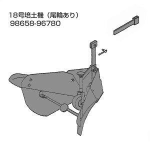 クボタ耕運機オプション 陽菜 TRS60・TR6000シリーズ用 18号培土機(尾輪付) 98658-96780 培土器