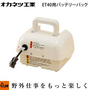 電動耕運機 オカネツ工業 Curvo(くるぼ) アタッチメント バッテリーパック ET40BTP