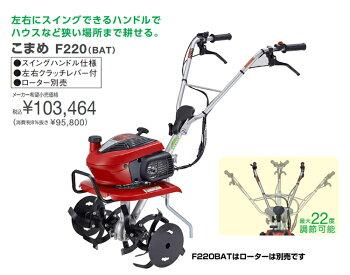 耕運機ホンダ耕うん機こまめF220K1BATスイングハンドル仕様+L型爪ローターセット[f220ba-11857]