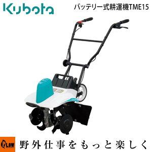 クボタ 電動バッテリー式耕運機 TME15 菜レント [ 耕耘機 耕うん機 管理機 送料無料 ] 受注生産品