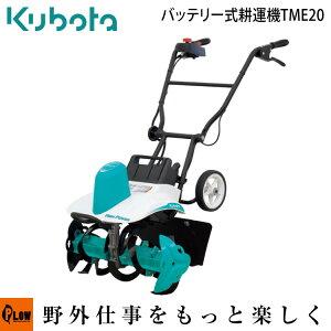 クボタ 耕運機 電動バッテリー式 耕うん機 TME20 菜レント [ 耕耘機 耕うん機 管理機 送料無料 ] 受注生産品