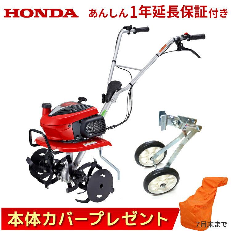 耕運機 ホンダ 小型 家庭用 こまめ F220 JT+らくらく車輪3型セット ミニ耕運機 耕耘機 送料無料