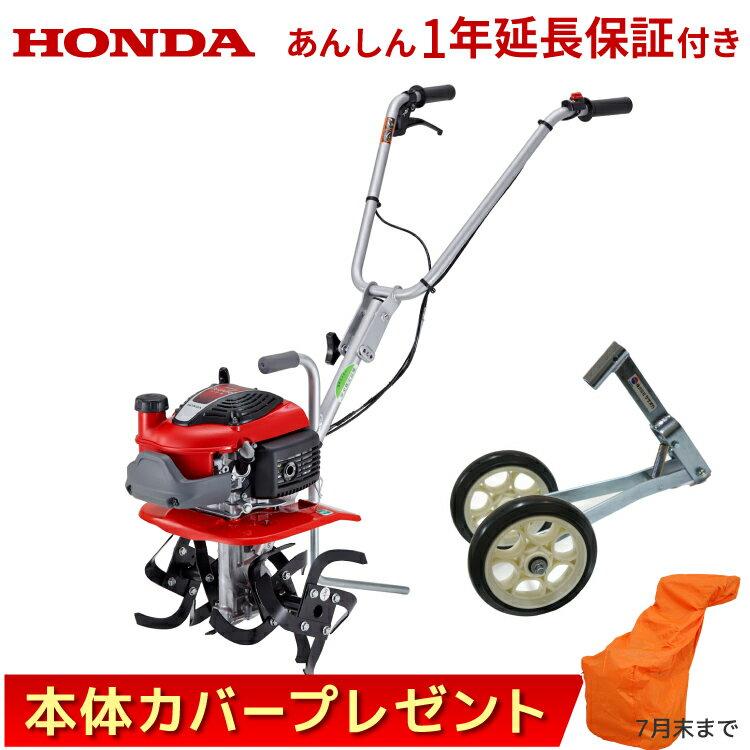 耕運機 ホンダ 耕うん機 プチな FG201 JT+らくらく車輪2型セット 【送料無料】