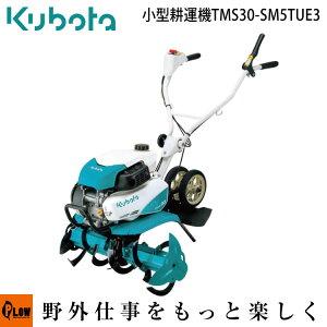 クボタ 耕運機 ミディstyle [ Midyスタイル ] TMS30-SM5TUE3 [ 耕耘機 耕うん機 管理機 送料無料 ]
