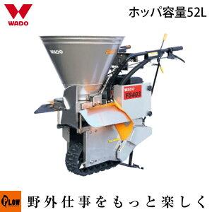 肥料散布機 ワドー FS403
