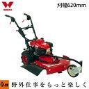 【毎月1日はPLOWの日 全品P5倍】自走式草刈機 ワドー VM620 和同産業 草刈り機