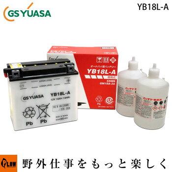 除雪機用バッテリーYB18L-AHS70/80/1170HSS1170nHSS760n(JXのみ)用【GS-YUASA】