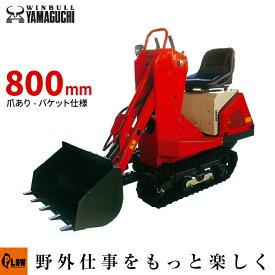 除雪機 家庭用 ウインブルヤマグチ YXS-121HX-BC800T ミニショベル ミニクローダー 爪付きバケット800mm幅 条件付き送料無料 受注発注品