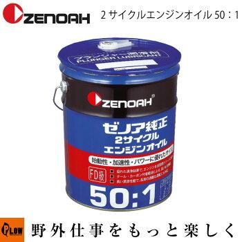 ゼノア純正2サイクルエンジンオイルFD級50:120L【チェンソー】【刈払機】【混合ガソリン】【ze-578020201】
