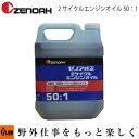 ゼノア純正 2サイクルエンジンオイル FD級 50:1 4L 【チェンソー】【刈払機】【混合ガソリン】【ze-578020401】